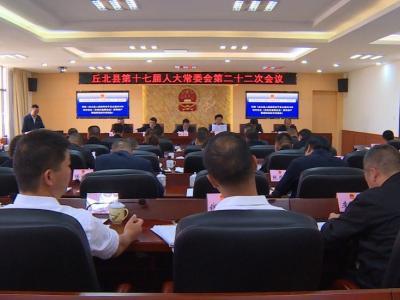 丘北县第十七届人大常委会举行第二十二次会议
