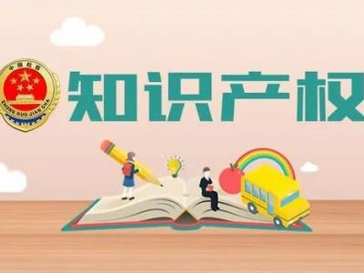 知识产权宣传知识
