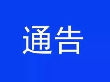 丘北县城乡管理综合执法局关于整治县城区人行道车辆乱停乱放的通告
