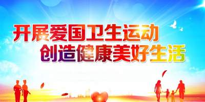 【创建国家卫生城镇】县委书记秦文波对推进爱国卫生专项行动工作提出七点要求