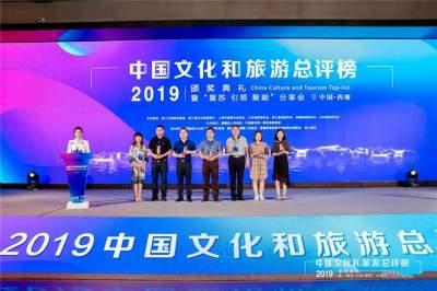 """喜报!!丘北仙人洞村荣获""""2019中国好玩乡村""""奖"""