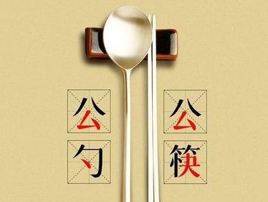 公筷公勺,今天你用了没?
