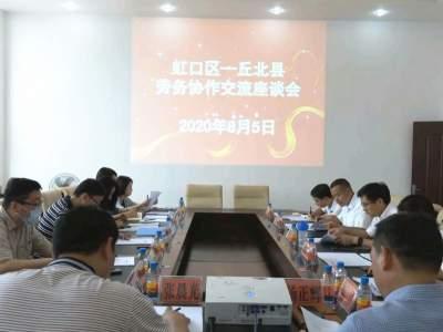 上海市虹口区人社局到丘北县开展就业扶贫工作