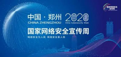 【2020年国家网络安全宣传周】今日启幕