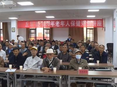 丘北仁济医院举办老年人健康知识讲座