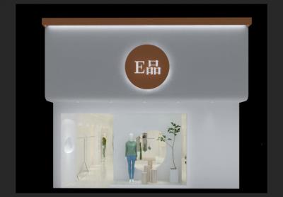 【广告】时尚女装品牌E品女装店10月1日重装开业,礼品多多
