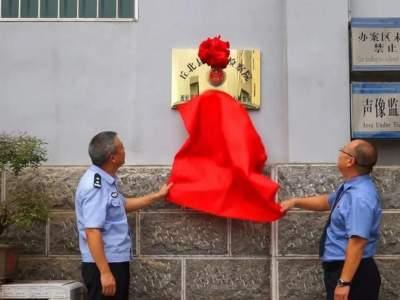 丘北县人民检察院派驻丘北县公安局执法办案管理中心检察室挂牌成立