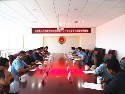 丘北县人民检察院司法救助案件公开听证接受人民监督员监督