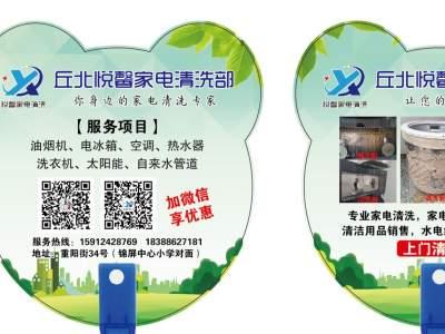 【广告】丘北悦馨家电清洗部 你身边的加点清洗专家