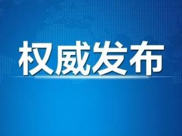 〖权威发布〗丘北县教体局教研室主任王献龙接受纪律审查和监察调查
