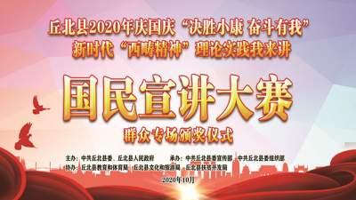 【直播】丘北国民宣讲大赛群众专场金牌宣讲员展示暨颁奖晚会