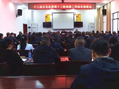 十三届县委第十三轮巡察工作动员部署会议召开