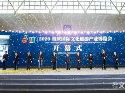 """民族服饰、三七、普者黑……重庆国际文旅产业博览会上,""""文山""""很亮眼"""