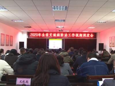 丘北组织参加全省艾滋病防治工作视频调度会