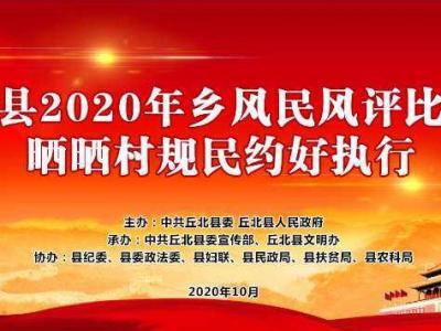 """新时代文明实践 丘北县""""优秀村规民约大比武""""活动,明晚开赛!"""