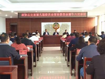 政协丘北县第九届委员会常务委员会召开第十八次会议