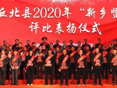 """丘北县2020年""""新乡贤""""人选名单公示"""