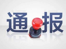 通报!云南5个政府网站、18个政务新媒体运维不合格