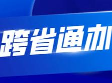 """学历公证、失业保险金申领…云南58个事项将于今年底实现""""跨省通办"""""""