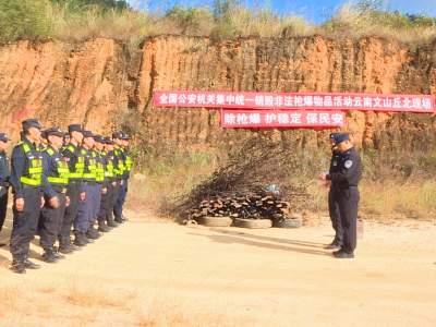 全州公安机关集中统一销毁非法枪爆物品活动在丘北县举行