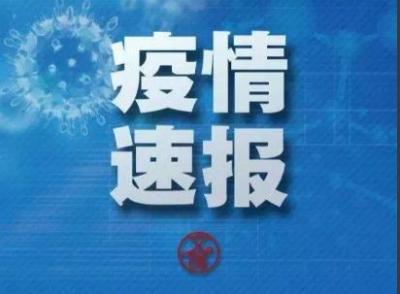 【疫情速报】11月29日云南省新冠肺炎疫情情况