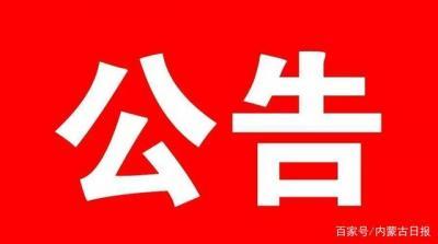 公告丨丘北县政法队伍教育整顿受理举报方式