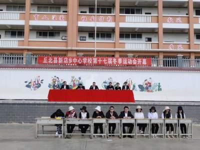 丘北县新店乡中心学校举行第十七届冬季运动会暨校园文体艺术节