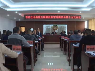 县政协九届常务委员会召开第十九次会议
