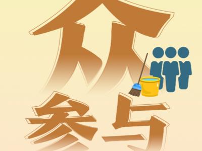 """【""""数""""说爱国卫生运动之""""众参与"""" 】更""""健康"""" !新风尚推进全民健康文明生活"""