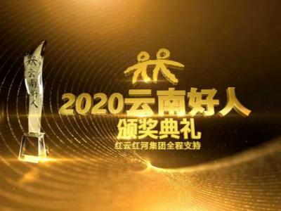 2020《云南好人》颁奖晚会即将举行