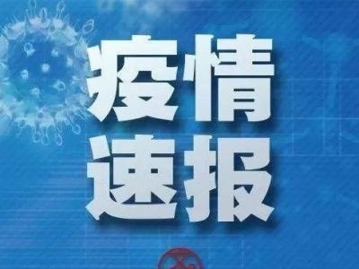 【疫情速报】12月25日0时至24时,云南新增2例境外输入确诊病例
