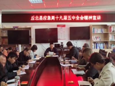 丘北县应急局组织开展十九届五中全会精神宣讲会