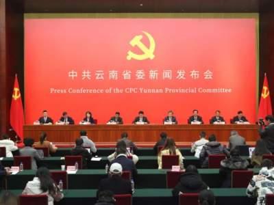 首场中共云南省委新闻发布会,传递这些重要信息!
