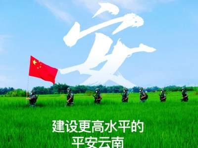 谋新篇丨安!建设更高水平的平安云南