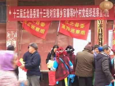丘北开展十三届丘北县委第十三轮巡察宣传