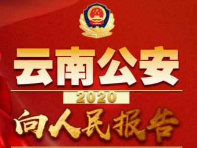 """向人民报告丨2020年云南公安向人民报告""""云""""直播与您相约!"""