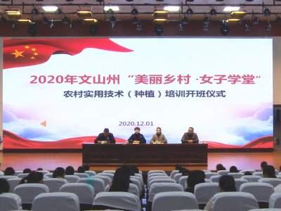 州妇联在丘北县举办农村实用技术(种植)培训班