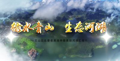 普者黑:绿水青山  生态河湖