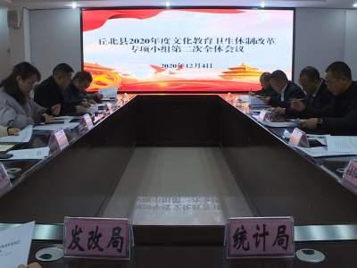 丘北召开文化教育卫生体制改革专项小组第二次会议