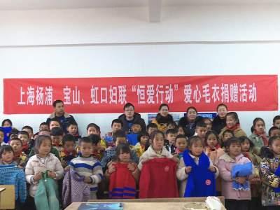 """丘北县上海市杨浦、宝山、虹口妇联""""恒爱行动""""爱心毛衣捐赠活动"""
