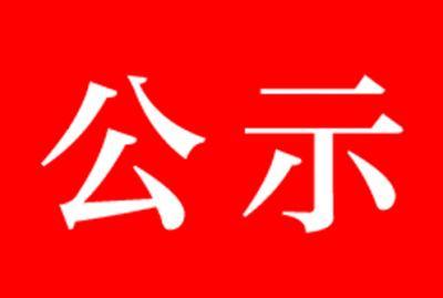 """丘北县红十字会关于""""5.21""""漾濞地震接受捐赠情况公示  (第一期)"""