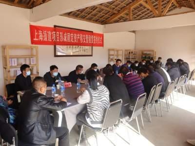 上海帮扶项目稳步移交  巩固脱贫成果助力乡村振兴