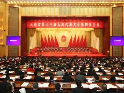 划重点!2021云南省政府工作报告干货来了