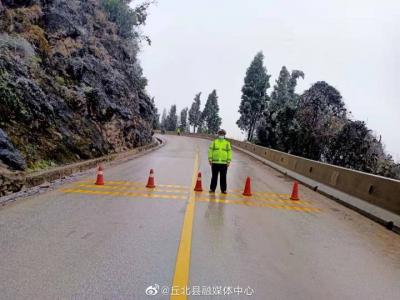 即时路况丨丘北腻脚方向道路结冰严重,临时封闭