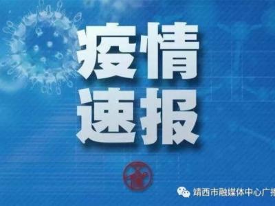 【疫情速报】1月22日0时至24时,云南新增境外航空输入无症状感染者1例