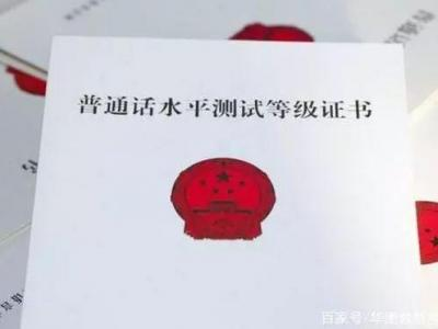 社会人员普通话水平测试18日报名,详情→