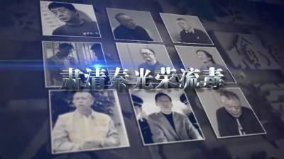 丘北县各机关单位组织观看《清流毒-云南在行动》专题片