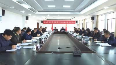 县委常委班子召开2020年度民主生活会