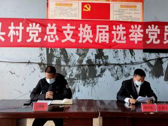 """丘北新店彝族乡""""三个符合""""圆满完成村党组织换届选举工作"""