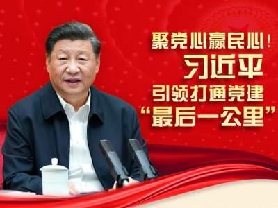 """联播+丨聚党心赢民心!习近平引领打通党建""""最后一公里"""""""